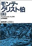 モンテ・クリスト伯〈3〉 (岩波文庫)