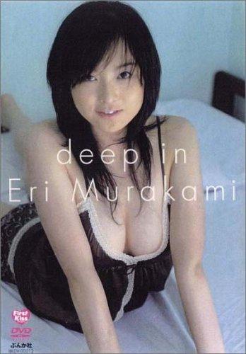 村上恵梨 Deep in [DVD] / 村上恵梨 (出演)