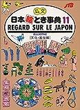 REGARD SUR LE JAPON(仏語/文化・風俗編) 日本絵とき事典