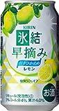 キリン 氷結早摘み レモン 缶 350ml×24本