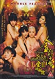 The Forbidden Legend Sex & Chopsticks 1 & 2 Double Feature