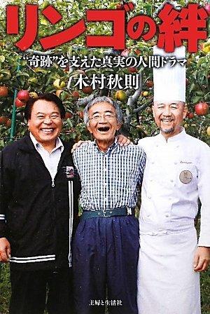 """リンゴの絆―""""奇跡""""を支えた真実の人間ドラマ"""