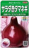 サカタのタネ 実咲野菜3980 ルビールージュ サラダ赤タマネギ