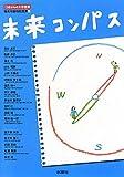 13歳からの大学授業 未来コンパス (桐光学園特別授業3)