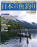 週刊 日本の魚釣り 2013年 3/20号 [分冊百科]