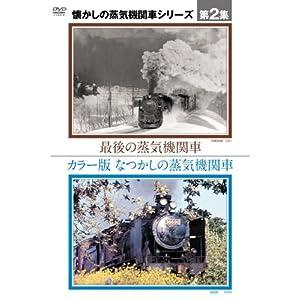懐かしの蒸気機関車第2集~カラー版 なつかしの蒸気機関車/最後の蒸
