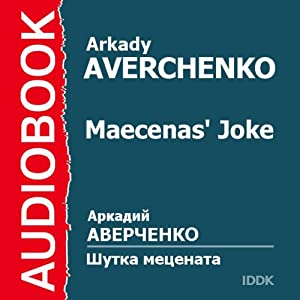 Maecenas' Joke [Russian Edition] | [Arkady Averchenko]