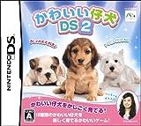 かわいい仔犬DS2
