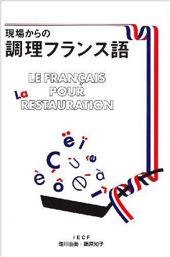 現場からの調理フランス語