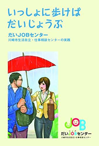 いっしょに歩けばだいじょうぶ ——だいJOBセンター 川崎市生活自立・仕事相談センターの実践——