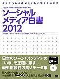 ソーシャルメディア白書2012