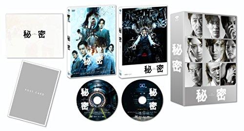 【早期購入特典あり】秘密 THE TOP SECRET 豪華版(初回限定生産)(オリジナル トップシークレットケース付) [DVD]