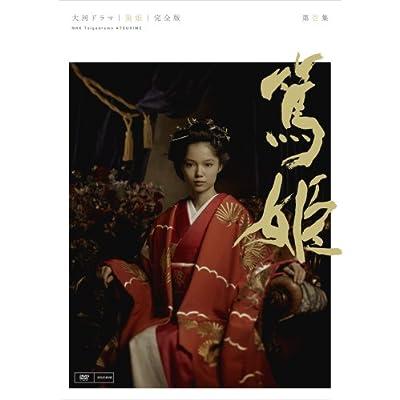 NHK大河ドラマ 篤姫 完全版 第壱集 [DVD]