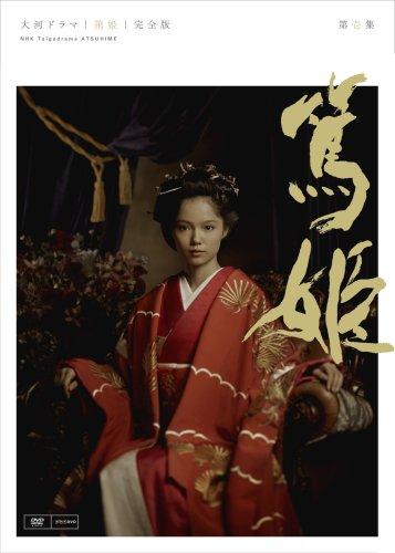 NHK大河ドラマ 篤姫 完全版 第壱集 [DVD] / 宮﨑 あおい
