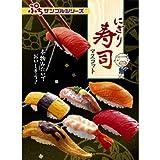 食玩 ぷちサンプルシリーズ にぎり寿司マスコット 全12種セット