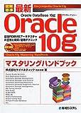 最新Oracle10gマスタリングハンドブック―最強RDBMSアーキテクチャの全貌と構築/運用テクニック (図解標準シリーズ)