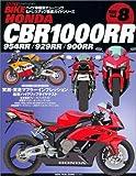 Honda CBR1000RR―954RR/929RR/900RR (News mook―ハイパーバイク)