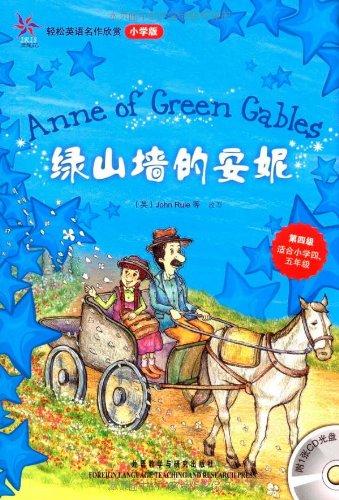 英语名作欣赏 绿山墙的安妮 小学版 第4级