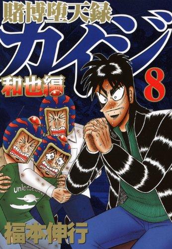 賭博堕天録カイジ 和也編(8) (ヤンマガKCスペシャル)