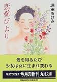 恋愛びより (角川文庫)