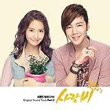 ラブレイン Love Rain(愛の雨) 韓国ドラマOST Part. 2 (KBS) (韓国盤)(初回特典ポスター付き/折り曲げなし/丸めて同梱)