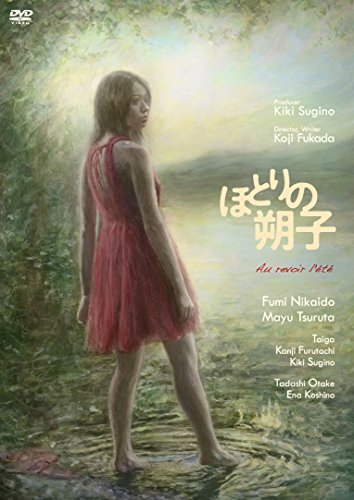 ほとりの朔子[DVD]