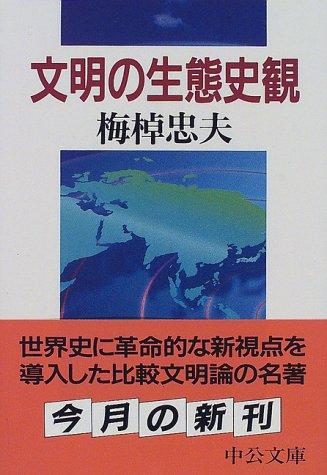 文明の生態史観