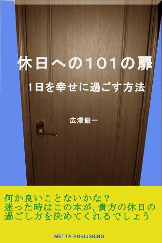 休日への101の扉 1日を幸せに過ごす方法