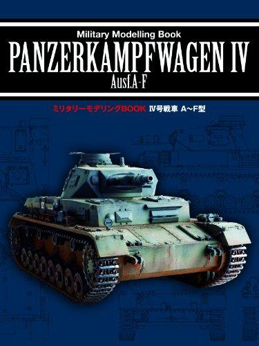 4号戦車A~F型