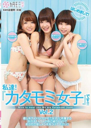 はじめまして!私達!『カタモミ女子』です!!Vol.2 [DVD]
