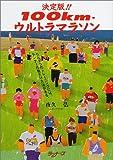 決定版!!100km・ウルトラマラソン―ウルトラのトレーニングには、ランナーの数だけ方法がある。