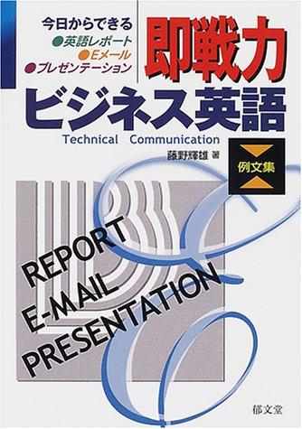 soku-senryoku-bijinesu-eigo-technical-communication-reibunshu-kyo-kara-dekiru-eigo-repoto-emeru-pure