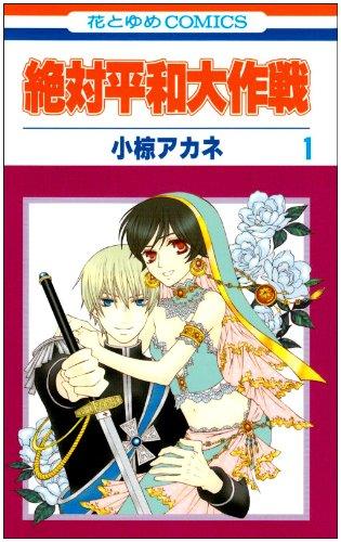 絶対平和大作戦 第1巻 (花とゆめCOMICS)