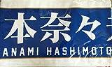 乃木坂46 全国ツアー 2016 推しメンマフラータオル 橋本奈々未