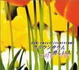 決定盤!全曲完全オリジナル韓ドラ主題歌集「クリウンサラム~愛しい人」