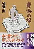 文庫 / 逢坂 剛 のシリーズ情報を見る