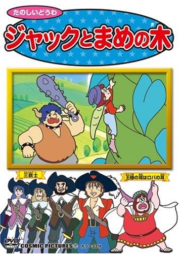 DVD>ジャックとまめの木 (<DVD>)