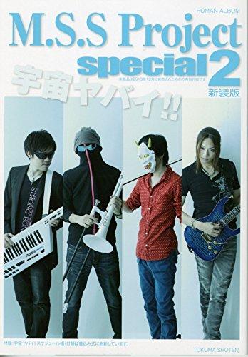 M.S.S Project special 2 新装版 (ロマンアルバム)