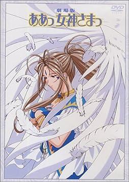 劇場版「ああっ女神さまっ」DVD 通常版