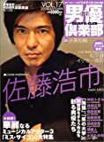 男優倶楽部 (Vol.17(2004autumn)) (キネ旬ムック)