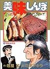 美味しんぼ 第15巻 1988-07発売