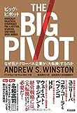 ビッグ・ピボット―なぜ巨大グローバル企業が〈大転換〉するのか