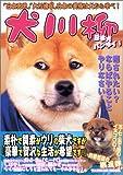 犬川柳 日本犬バンザイ![編]