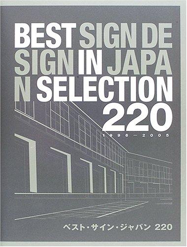 ベスト・サインジャパン 220