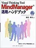MindManager活用ハンドブック―Visual Thinking Tool