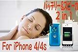 1800mAh大容量バッテリーとステレオサウンドスピーカ内蔵iPhone4/4sバッテリージャケット/iPhone4/4sケース (Black)
