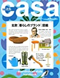 with casa No.5 Spring 2013 北欧「暮らしのブランド」図鑑 (講談社 Mook(J))