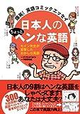 爆笑!英語コミックエッセイ 日本人のちょっとヘンな英語