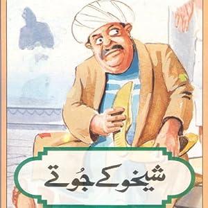 Collected Urdu Children's Stories Vol 2 Audiobook