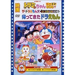映画ドラミちゃん ミニドラSOS!!!/帰ってきたドラえもん/ザ・ドラえもんズ ムシムシぴょんぴょん大作戦! [DVD]